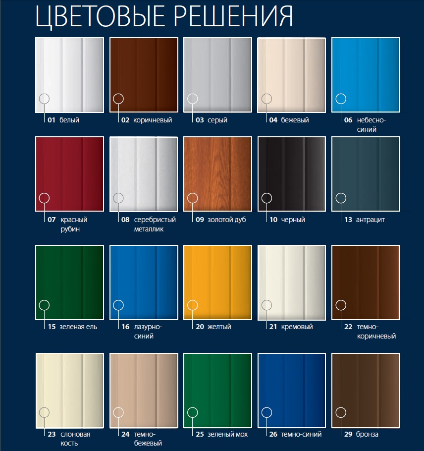 Цветовая гамма рольставни в Подольске